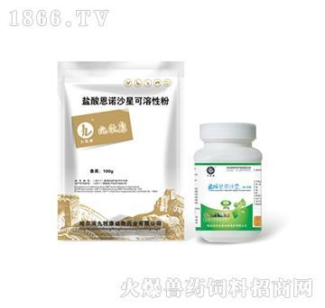 盐酸恩诺沙星可溶性粉-用于畜禽的呼吸道、消化道、泌尿道、生殖系统及全身性感染