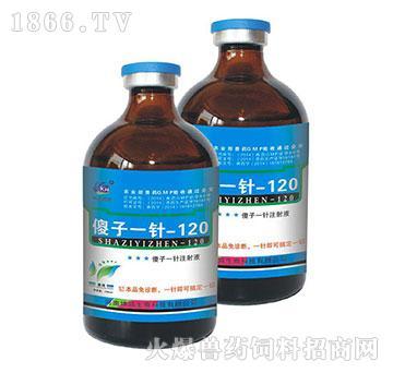 傻子一针-120-圆环病毒、痘病毒、温和型猪瘟专用药