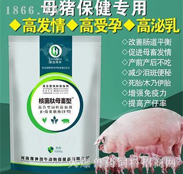 核菌肽母畜型-解决母猪亚健康状态、死皮、老斑、便秘,减少母猪泪斑