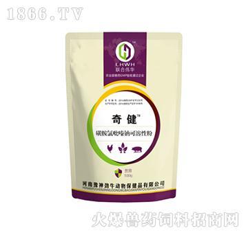 奇健-用于畜、禽、兔球虫病,也可用于治疗禽巴氏杆菌病、伤寒等
