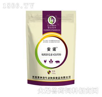 安诺-用于禽大肠杆菌和沙门氏菌等革兰氏阴性菌所致的大肠杆菌病、鸡白痢等
