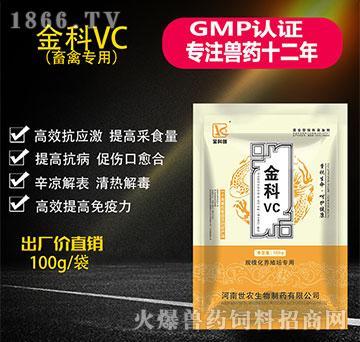金科VC-高效抗应激,提高免疫力!