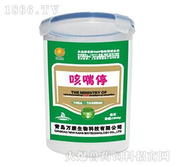 咳喘停-用于畜禽细菌及支原体感染
