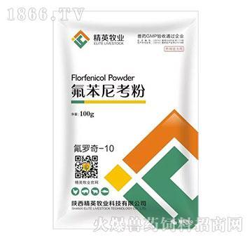 氟罗奇-10-用于预防和治疗家禽敏感菌所致感染