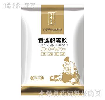 黄连解毒散-泻火解毒。用于鱼类细菌性、病毒性疾病的辅助性防治