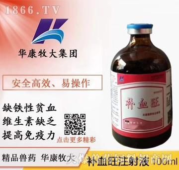 补血旺-主治重症缺铁性贫血或不宜内服铁剂的缺铁性贫血