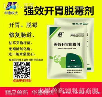 强效开胃脱霉剂-高效降解饲料中的黄曲霉毒素、玉米赤霉烯酮