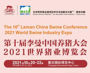 2021第十届李曼养猪大会参展范围