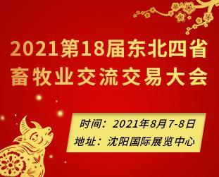 2021第18届东北四省畜牧业交流交易大会参展范围