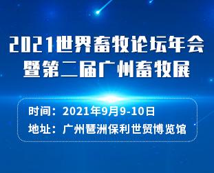 2021第二届广州畜牧展展览范围