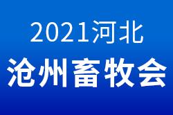 2021沧州畜牧产业展览会基本信息介绍