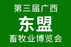 2021第三届广西东盟畜牧会具体安排流程是什么?