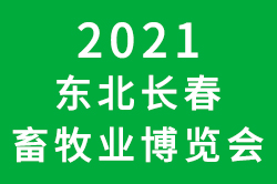 2021年东北(长春)畜牧会的参展范围是什么?