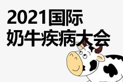 2021国际奶牛疾病大会暨奶牛业博览会招商火热进行中!