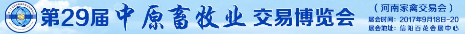 2017河南家禽交易会-第29届中原畜牧业交易博览会