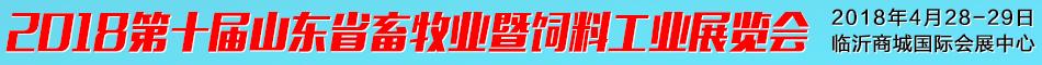 2018第十届山东省畜牧业暨饲料工业展览会