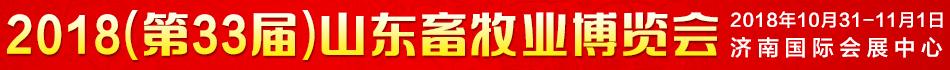 2018(第33届)山东畜牧业博览会