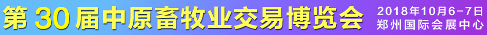 第30届中原畜牧业交易博览会