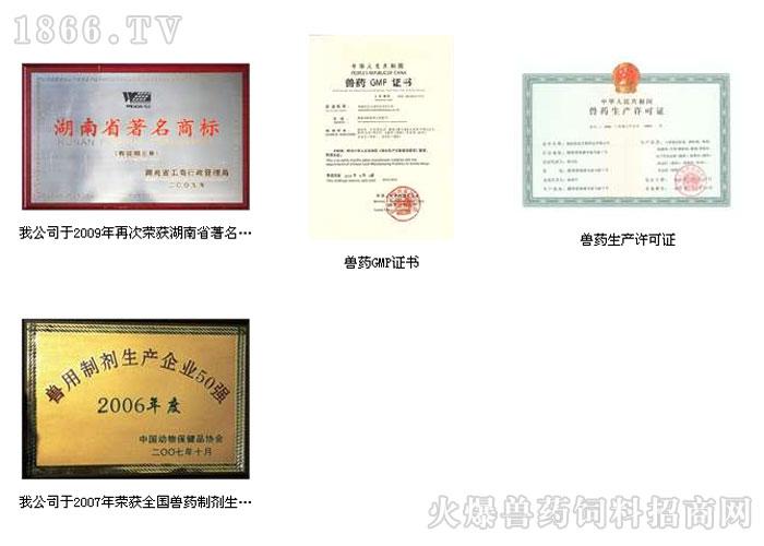 湖南伟达生物科技有限公司