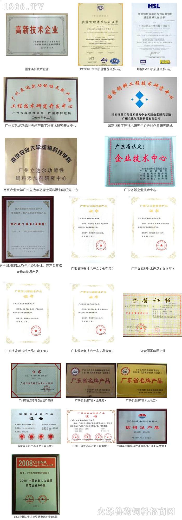 广州立达尔生物科技股份有限公司