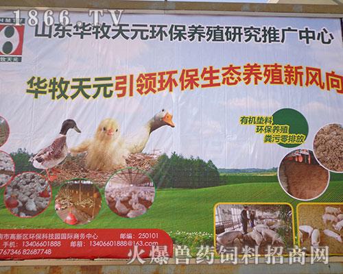华牧天元环保出展山东畜牧博览会