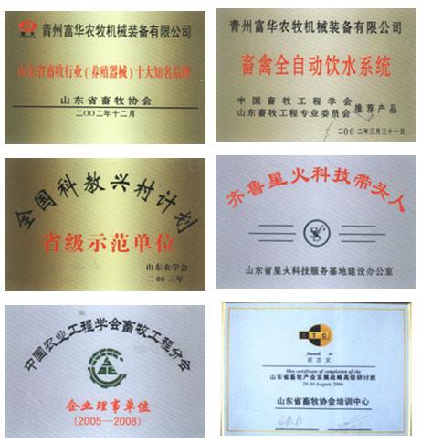 山东青州富华农牧机械装备有限公司火爆招商中
