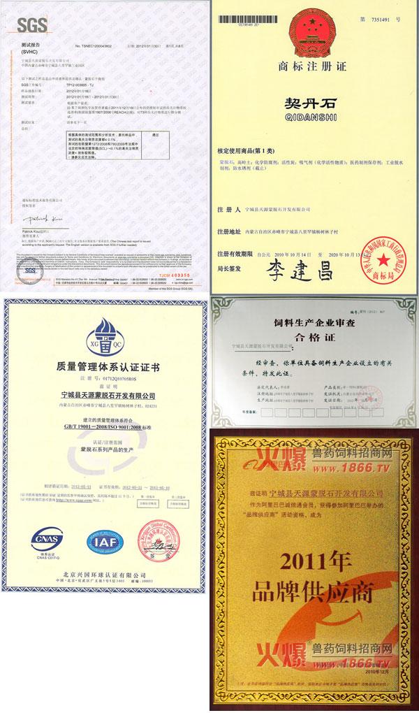 内蒙古天源蒙脱石开发有限公司荣誉资质