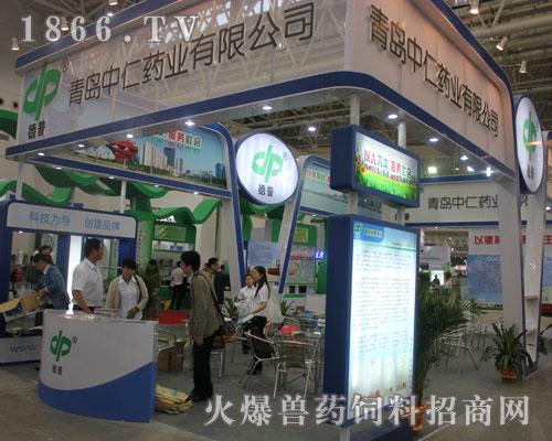 青岛中仁药业有限公司在2013畜牧业博览会上有
