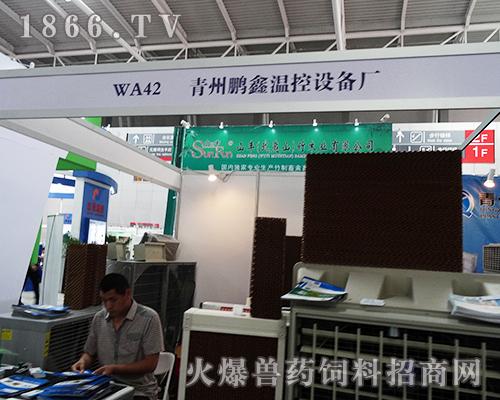 鹏鑫携特色产品登陆2014青岛畜牧业展会_畜牧