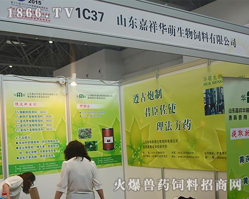 嘉祥华萌生物饲料在2015全国畜牧会大力宣传_畜牧展会