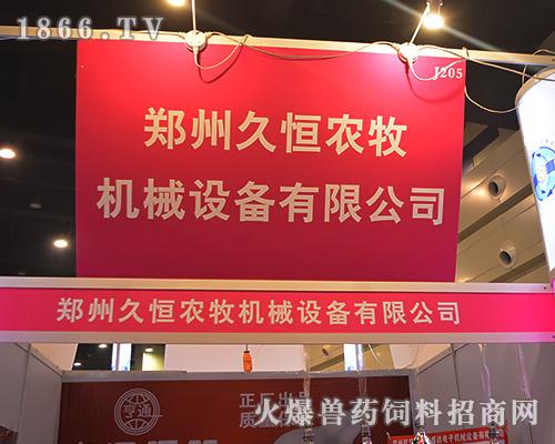 郑州久恒农牧机械在2015年河南家禽会上展示其实力