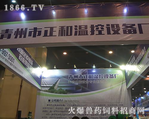 青州市正和温控设备厂在2015年河南家禽会展风采