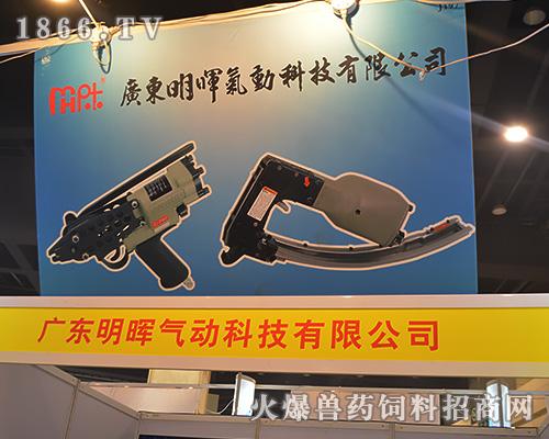 广东明晖气动科技有限公司在27届河南家禽会宣传