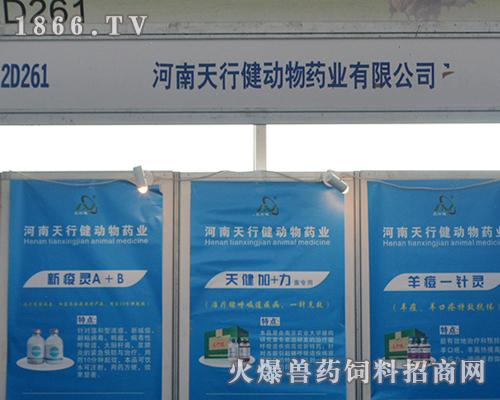 2016山东畜牧会,河南天行健药业收获颇丰!