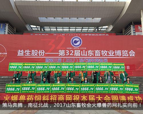 2017山东畜牧会完美落幕,火爆兽药饲料招商网满载而归!