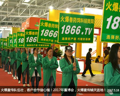2017全国畜博会,1866.TV分秒必争