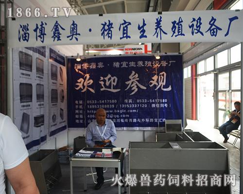 淄博鑫奥在2017青岛畜牧会威名远扬