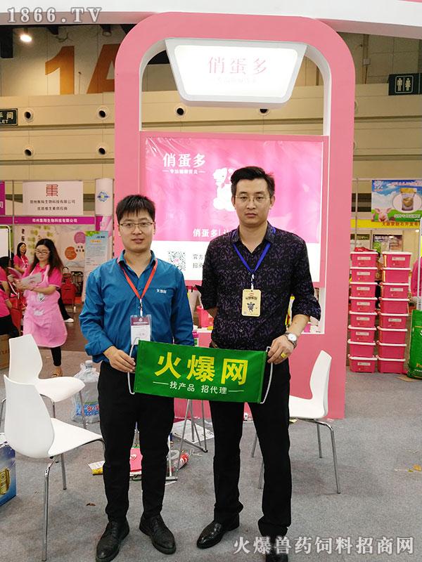 赛农集团参加2018中原畜牧会