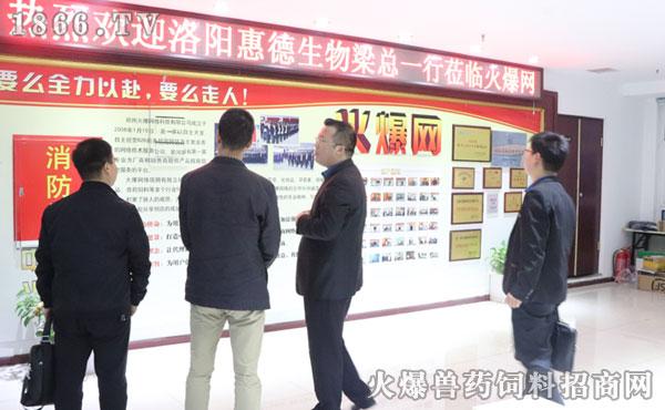 洛阳惠德生物工程有限公司
