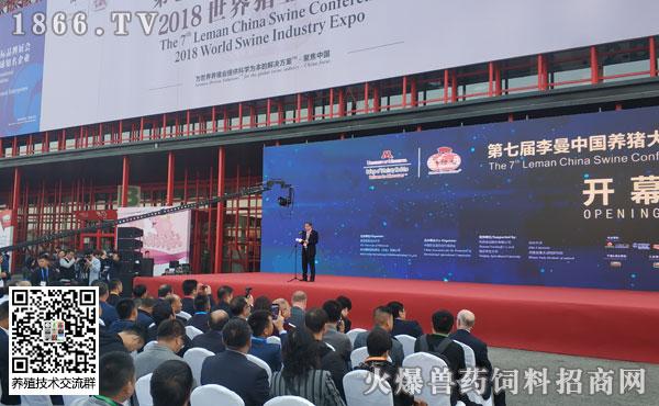 2018李曼中国养猪大会,火爆网与您相约郑州!