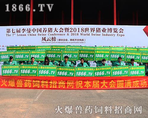 2018李曼中国养猪大会,火爆网欢迎您!