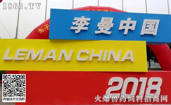 第七届李曼中国养猪大会圆满落幕
