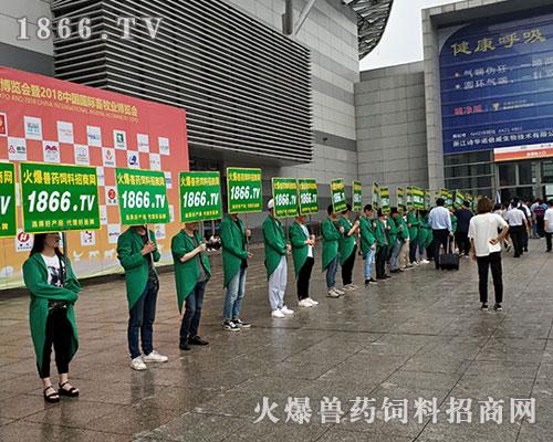 2018全国畜博会1866.TV满载而归!