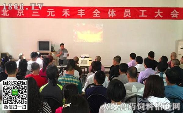 北京三元禾丰召开全体员工大会