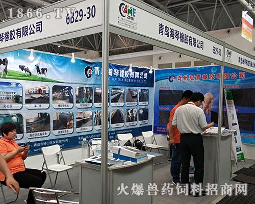 青岛海琴橡胶积极参加2018中国畜牧业博览会