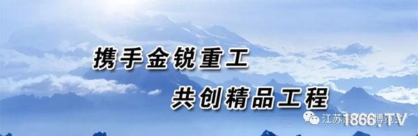 山东金锐重工机械邀您参加第四届江苏畜牧会