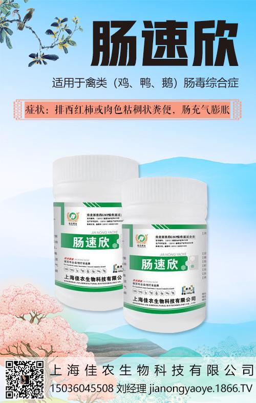 上海佳农生物科技有限公司-肠速欣