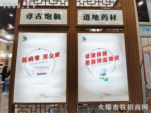 第八届李曼养猪大会―河南格得药业诚邀您相约郑州!展位C17恭候您的光临!