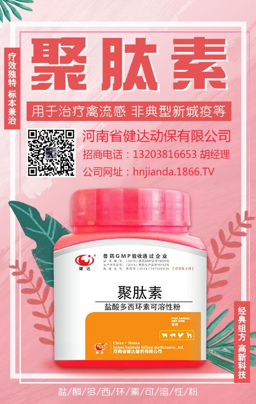 聚肽素(抗病毒、杀菌、解热镇痛)