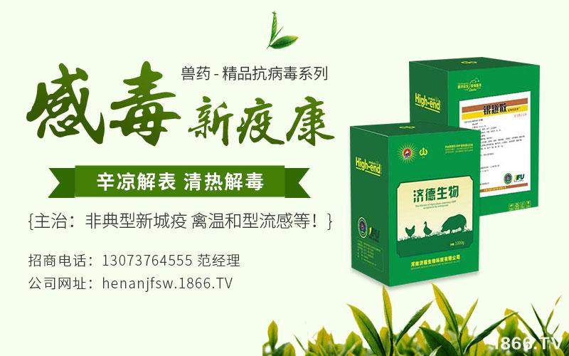 河南济福(济德)生物科技有限公司-感毒新疫康